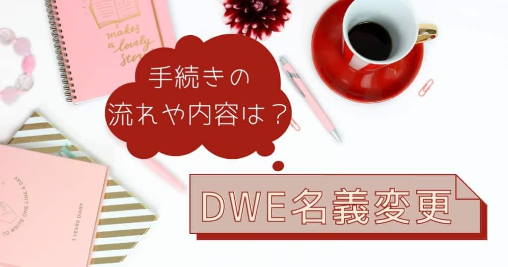 DWE名義変更