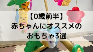 赤ちゃんにオススメのおもちゃ3選