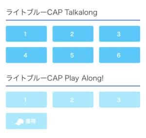 CAP応募画面