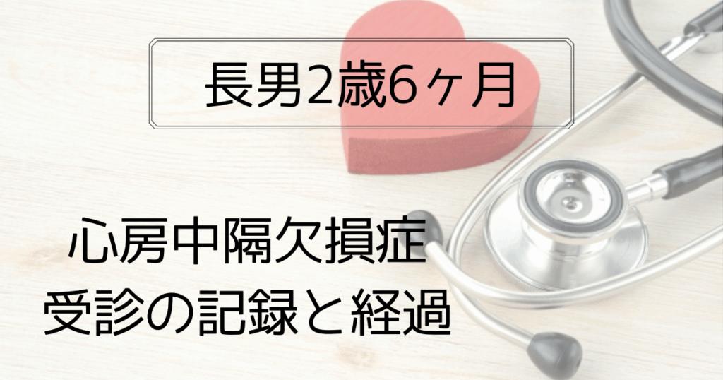 心房中隔欠損症の経過