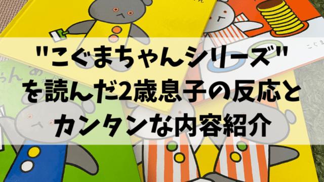 こぐまちゃんシリーズレビュー