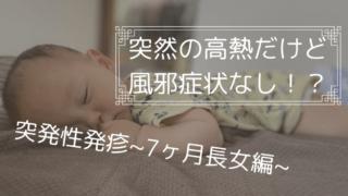 突発性発疹~7ヶ月長女編~