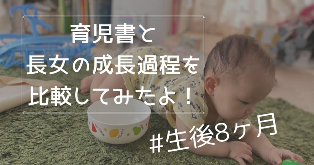 8ヶ月長女の成長発達