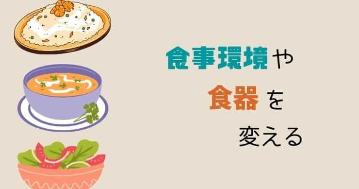 食事環境や食器を変える