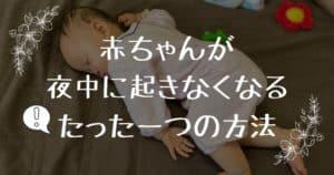 赤ちゃんが夜中に起きなくなるたった一つの方法
