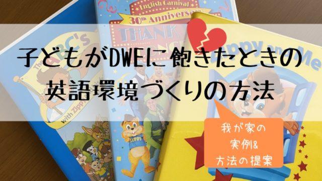 子どもがDWEに飽きたときの英語環境づくりの方法