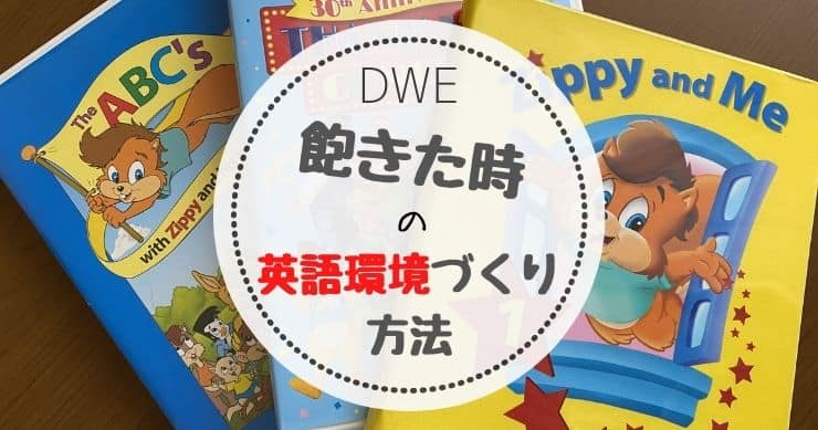 【DWEに飽きたご家庭へ】英語をインプットし続ける方法6つを紹介!