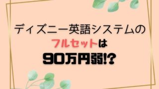 ディズニー英語システムフルセットの値段は90万円弱…!パッケージ毎の価格も掲載