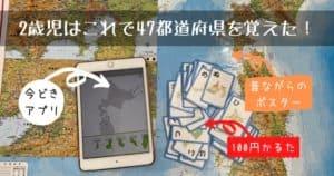 都道府県覚えるアプリやグッズのおすすめを3つ紹介!2歳児が覚える!?