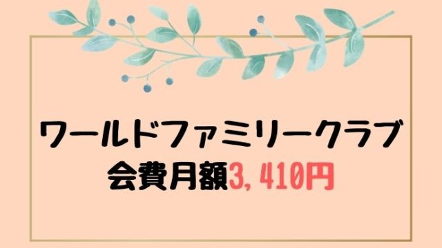 ワールドファミリークラブは別途月額3,410円+α