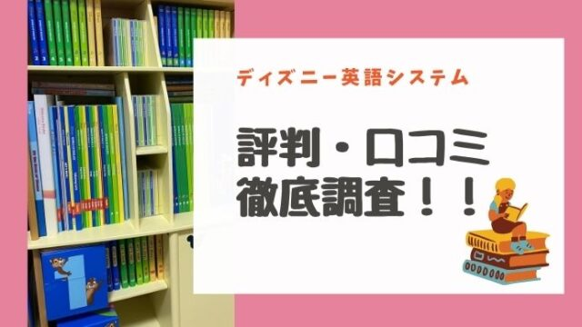 ディズニー英語システムの評判・口コミ
